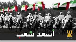 حسين الجسمي - أسعدْ شَعبْ (فيديو كليب)