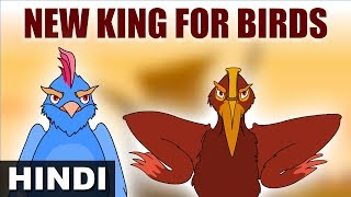 New King for Birds | Jataka Tales for Kids | Hindi Stories for Kids | Short Stories