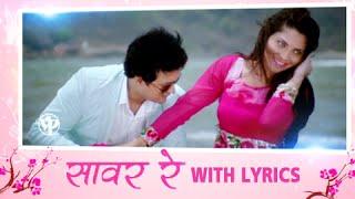 Lyrical: Saavar Re Mana - Mitwaa Marathi Movie - Full Marathi Song With Lyrics - Swapnil, Sonalee