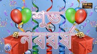 Happy Bengali New Year 2018, Wishes, Whatsapp Status Video Download, Shubho Noboborsho 1425