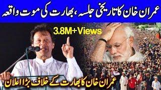 PM Imran Khan Speech Today | 13 September 2019 | Dunya News