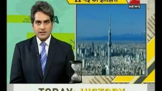DNA : Today in History: 22 May 2017