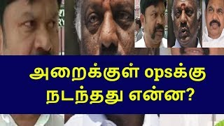 what happened to ops and eps in room|tamilnadu political news|live news tamil