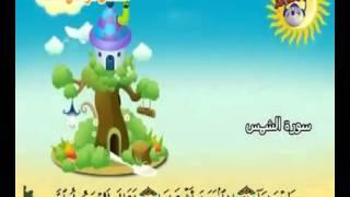 #091 Teach children the Quran   repeating   Surat Ash Shams