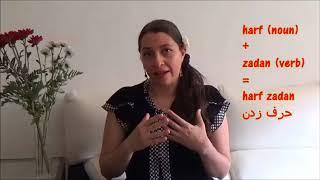 Farsi / Persian Lesson: Verbs To Talk, To Speak (62)