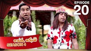 شبکه خنده - فصل ۴- قسمت ۲۰ / Shabake Khanda - Season 4 - Episode 20