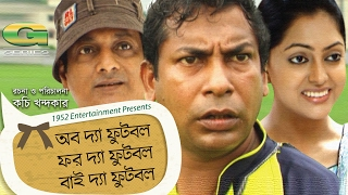 Off The Football For The Footboll Bay The Football | Bangla Telefilm | Mosharraf Karim | Nipun