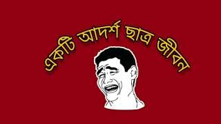 আদর্শ ছাত্র জীবন | For All ফাঁকিবাজ Students | Funny Short Film by Sarkar Shaheb