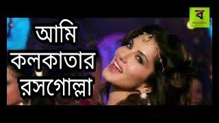 Ami Kolkatar Rosogolla    Sunny Leone    Bangla DJ