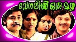 Venalil Oru Mazha | Malayalam Full Movie | Jayan , Madhu & Sreevidhya | Family Entertainment Movie