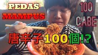 Orang Jepang Callenge Mie Abang Adek PEDAS MAMPUS 100 Cabe!! インドネシアで一番辛い料理に挑戦!