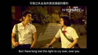 Hebe Tien 田馥甄 – 小幸运 Xiao Xing Yun (English lyrics in tune with song)