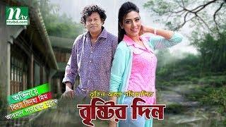 Bangla romantic telefilm  - Brishtir Din | Bidya Sinha Mim | Murad | Directed by: Tuhin Avant
