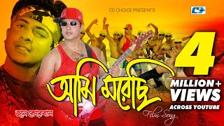 Ami Morechi | S.I.Tutul | Shakib Khan | Apu Biswas | Bangla Movie Song | FULL HD