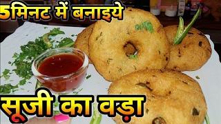 सूजी का वड़ा बनाइये सिर्फ 5 मिनट में /Suji Vada/Rava Vada/Semolina Vada/Rava Vada Recipe/Suji Pakoda