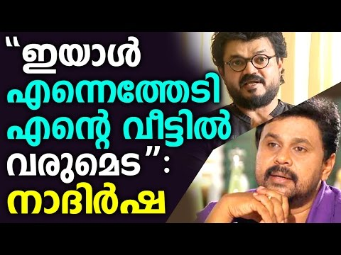 Nadisrha Said to Dileep that He will come to my house searching me