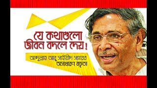 Bangla Motivational Speech of Abdullah abu sayeed sir