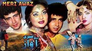 MERI AWAZ (1987) - NADRA & ISMAIL SHAH - OFFICIAL FULL MOVIE
