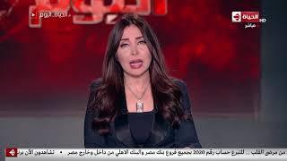 الحياة اليوم - مقدمة نارية من لبنى عسل وتنعي شهداء حادث سيناء