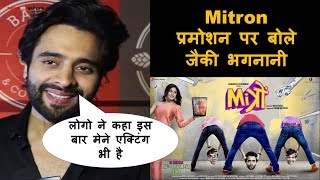 Mitron trailer: Jackky Bhagnani Promotes film Mitron | Uncut Video | Bollywood Galiyara