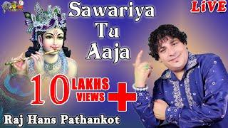 Raj Hans Pathankot live sawariya tu aaja 09216885922