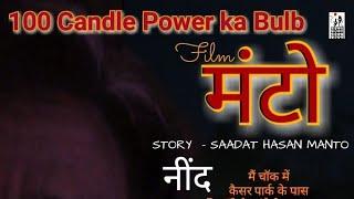 Manto Neend(Short Film) Saadat Hasan Manto    sau candle power Ka bulb   Ka ansh Film mirror