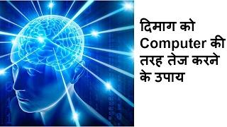 दिमाग को Computer की तरह तेज करने के उपाय Amazing Remedies for Boost Brain Power Make Mind Sharp