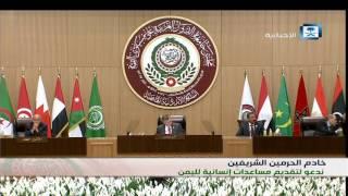 فاصل.. خادم الحرمين الشريفين خلال انعقاد القمة العربية الـ 28