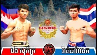 Veng Sopheak vs Watchharadeth(thai), Khmer Boxing MY TV 17 Nov 2017, Kun Khmer vs Muay Thai