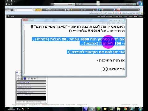 תוכנה מייצר מנויים חינם בלעדי 2012
