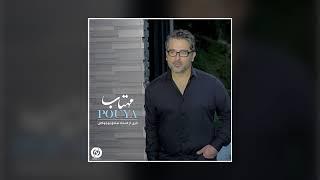 Pouya -  Mahtab OFFICIAL TRACK | پویا - مهتاب
