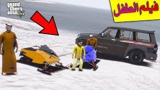 مسلسل ابو علوش ( 7 )  ياخذ طفله الى المدينة الثلجية ويلعبون دبابات  - ضحك لايفوتكم - GTA V Child By