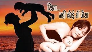 MAA KA DIL...होता है अनोखा माँ  का दिल...रिश्ता नहीं कोई माँ जैसा...