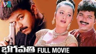 Bhagavathi Telugu Full Movie HD | Vijay | Reema Sen | Vadivelu | Deva | Indian Video Guru