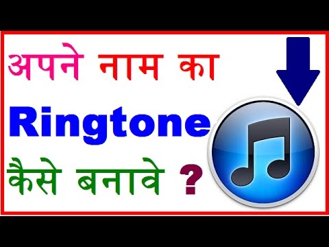 Xxx Mp4 How To Make Ringtone With Your Name Video 3gp Sex