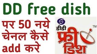 Dd free dish add new channel 2017 डीडी फ्री डिश पर नए चैनेल कैसे ऐड करें