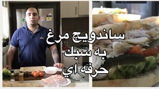 آموزش ساندويچ مرغ (ساندويچ سرد)به سبك سانويچي (javad javadi)