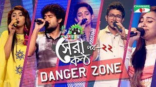 Shera Kontho 2017 | সেরা কণ্ঠ ২০১৭ | Episode 22 | Danger Zone । Channel i TV