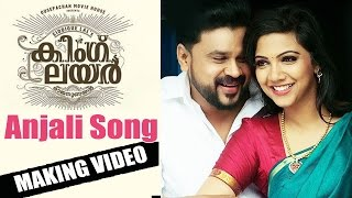 King Liar Song Anjali | Making Video | Dileep Madonna Sebastian, Siddique Lal | Manorama Online