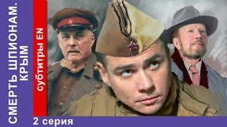 Смерть Шпионам. Крым. 2 Серия. Spies Must Die. The Crimea. StarMedia. Военный Детектив