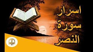 هل تعلم | اسرار وعجائب سورة النصر - راشد بن عثمان الزهراني - اسلاميات hd