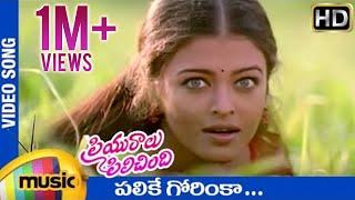Priyuralu Pilichindi Telugu Movie Songs | Palike Gorinka Video Song | Aishwarya Rai | AR Rahman