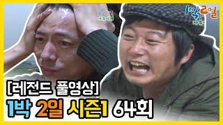 [1박2일 시즌 1] - Full 영상 (64회)