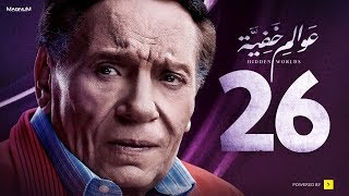Awalem Khafeya Series - Ep 26 | عادل إمام - HD مسلسل عوالم خفية - الحلقة 26 السادسة والعشرون