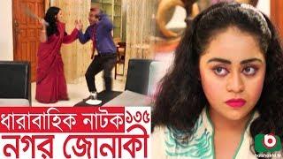 Bangla funny Natok | Nagar Jonaki | EP - 135 | Raisul Islam Asad, Intekhab Dinar, Jenny