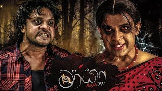 Maya Sinhala Full Movie | මායා Sinhala Film