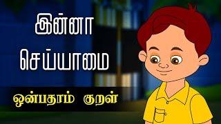இன்னா செய்யாமை ஒன்பதாம் குறள் (Inna Seiyammai - 09) | Thirukkural Kathaigal | Tamil Stories for Kids