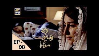 Zard Zamano Ka Sawera Ep 8 - 20th Jan 2018 - ARY Digital Drama