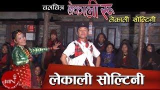 Lekali Ru Lekali Soltini Salaijo Song Herdaima Aglo by Aanshu Lama & Shanti Gurung HD