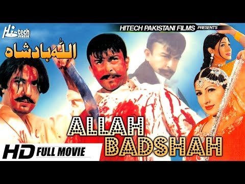 ALLAH BADSHAH (FULL MOVIE) - SHAN, SAIMA & BABAR ALI - OFFICIAL PAKISTANI MOVIE